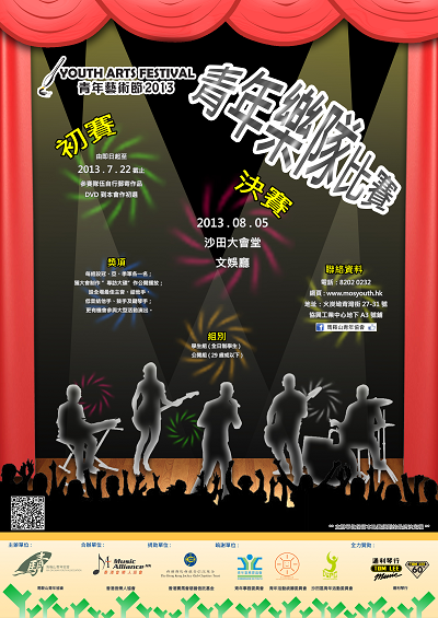 2013 band show poster 703version - 1