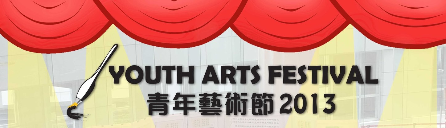 yaf2013 top banner