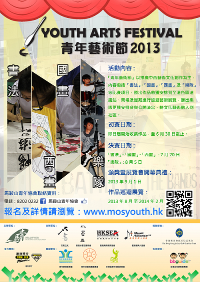 youth art festival 2013 2013.06.24 version
